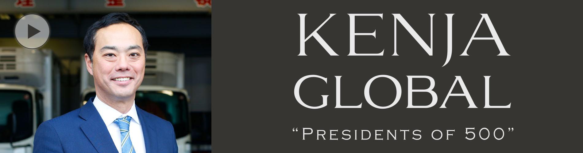 KENJA GLOBAL(賢者グローバル) 株式会社八大 岩田享也