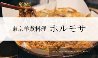東京羊煮料理ホルモサ